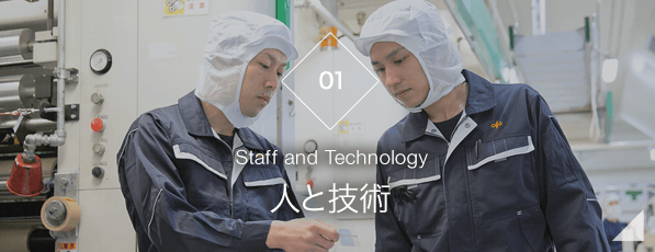 【01】人と技術 -Staff and Technology-