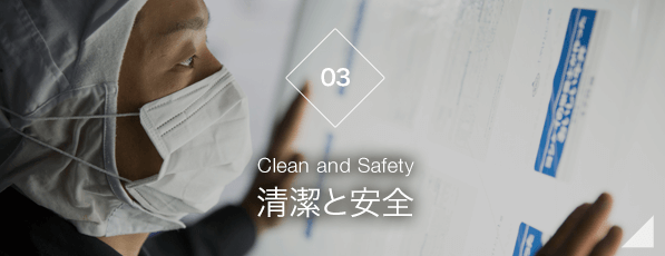 【03】清潔と安全 -Clean and Safety-